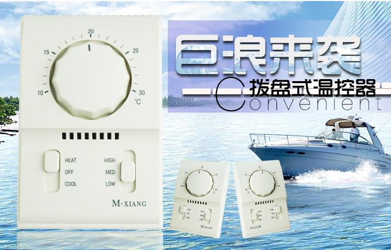 供应风机液晶温控器热-风机液晶温控器厂家直销