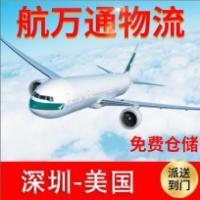 深圳到美国专线 国际快递 双清包税到门