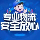 专业冷藏运输公司电话   广州到台湾物流专线