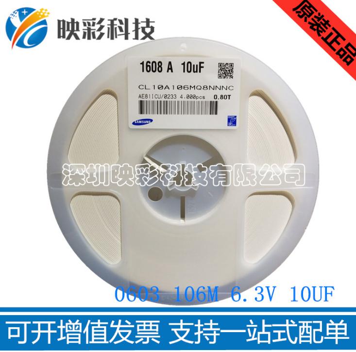 SMASUNG电容CL21A106KQFNNNE 0805 10UF K 6.3V X5R 贴片三星陶瓷