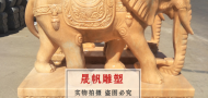 曲阳晟帆雕塑有限公司