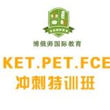 广州剑桥少儿英语培训机构,博俄师国际教育有考位(江南西中心)