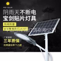 太阳能路灯贴宝灯具50-150W中山太阳能路灯厂家供应