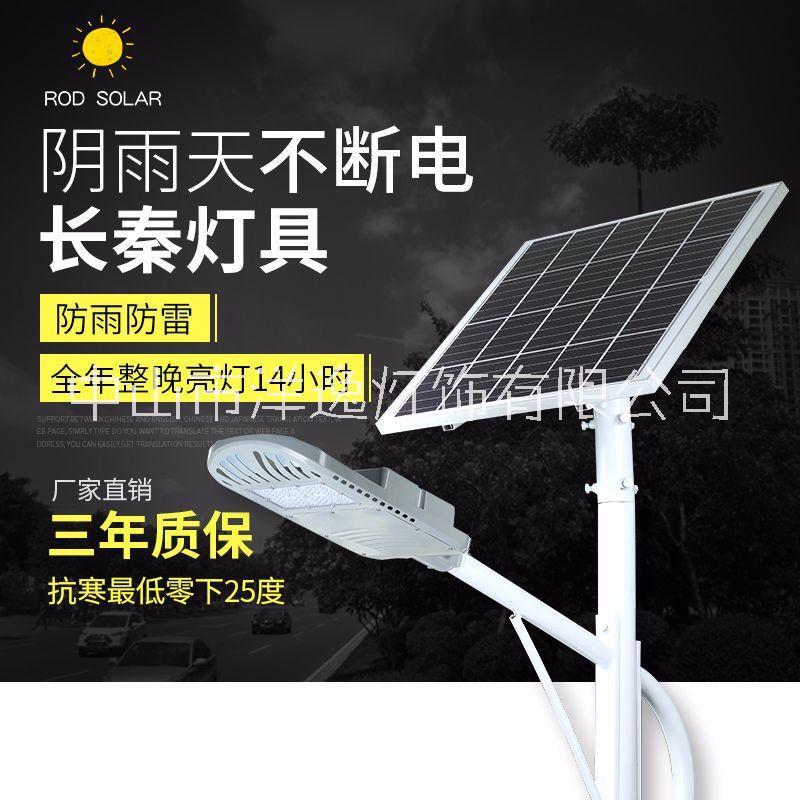 雷奥迪太阳能 中山太阳能路灯厂家电话定制 太阳能路灯长秦灯具80W
