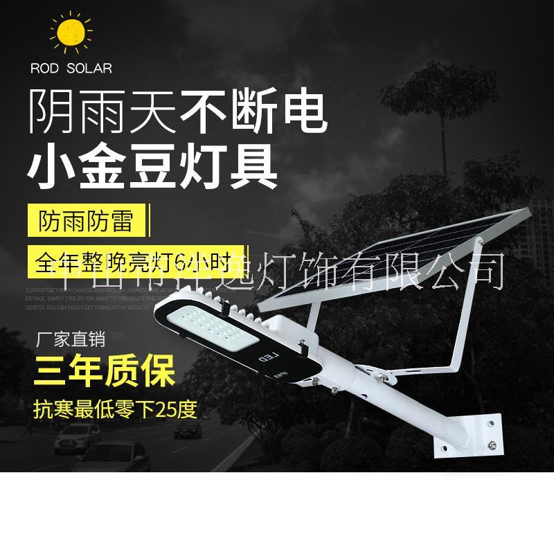 雷奥迪太阳能 中山太阳能壁灯厂家一体化灯具定制批发工程  太阳能壁灯金豆牙刷50W
