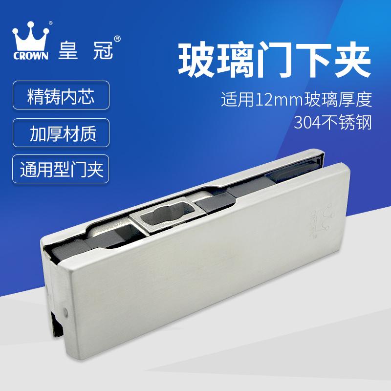 授权代理上海原装正 品皇冠玻璃门 下夹玻璃门配件