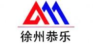 徐州恭乐橡塑机械有限公司