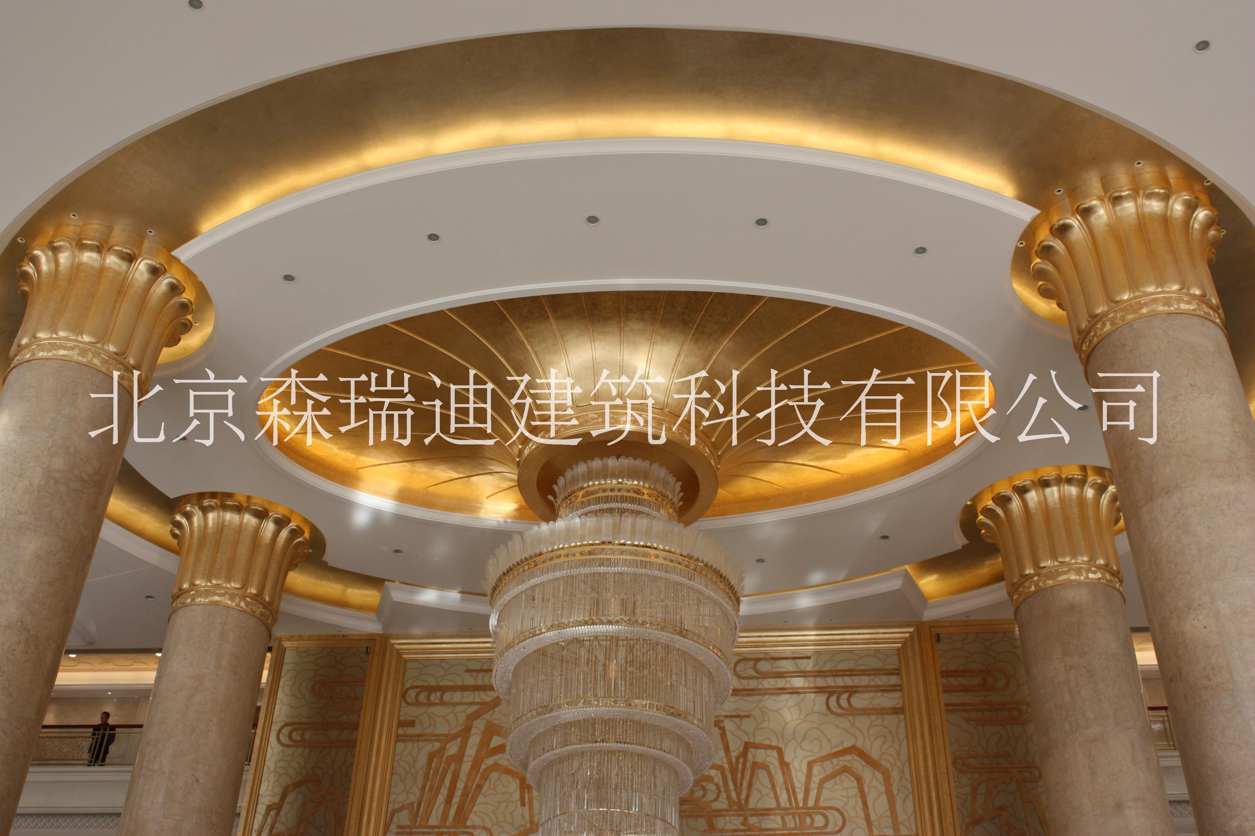 北京森瑞迪GRG双曲面天花