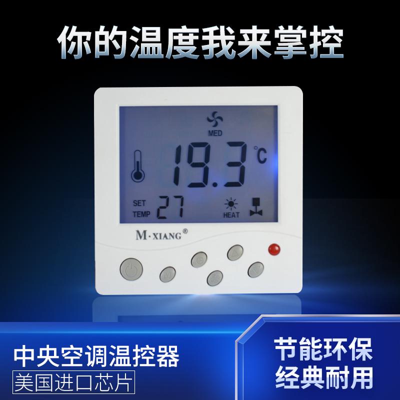 热风机液晶温控器 厂家直销 液晶温控器 热风机液晶温控器 中央空调房间液晶温控器