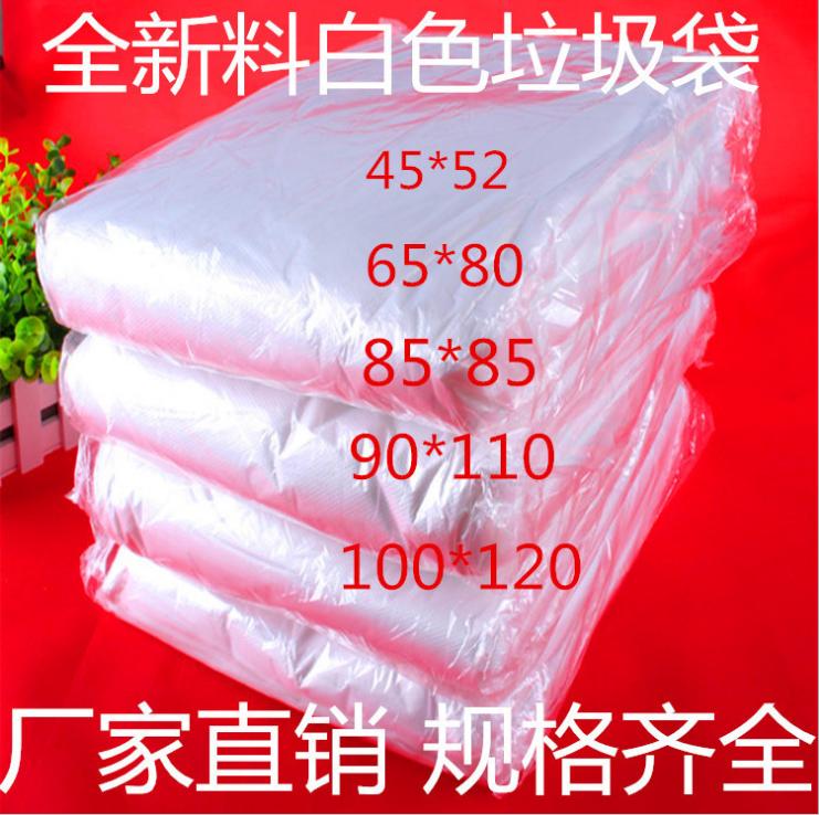 南京白色大垃圾袋厂家-供应-直销