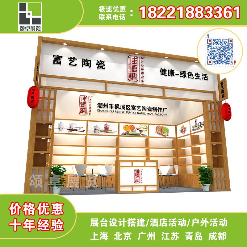 上海展台设计制作 木质展台新国际博览中心 烤漆展台 急速报价 欢迎来图报价 设计 上海展台设计制作 木质展台