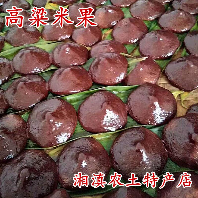 高粱斗笠米果农户手工制作传统零食待客茶点点心食品糕点包邮