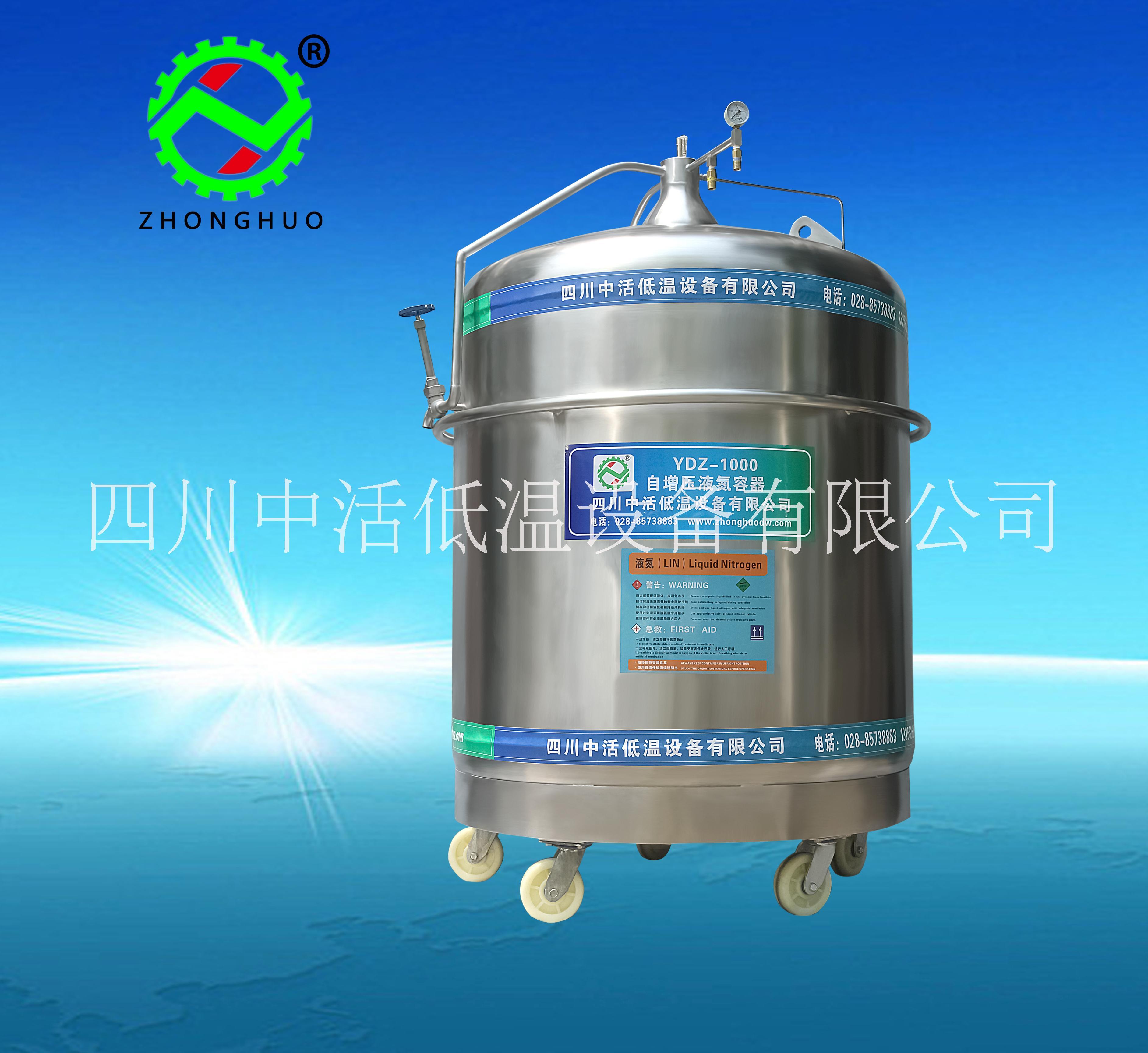 YDZ自增压液氮罐生产厂家 上海YDZ自增压液氮罐生产厂家 上海YDZ自增压液氮罐供应商