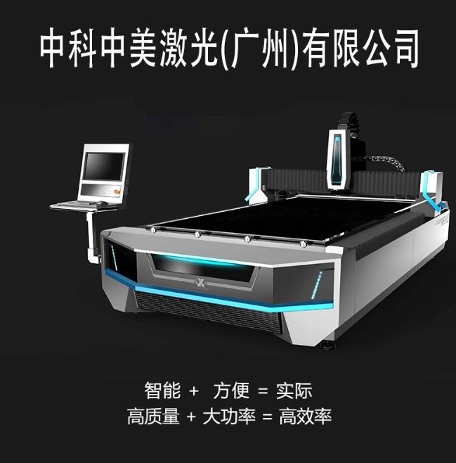 500-1000W光纤激光切割机 金属钢板不锈钢光钎激光切割机激光器机