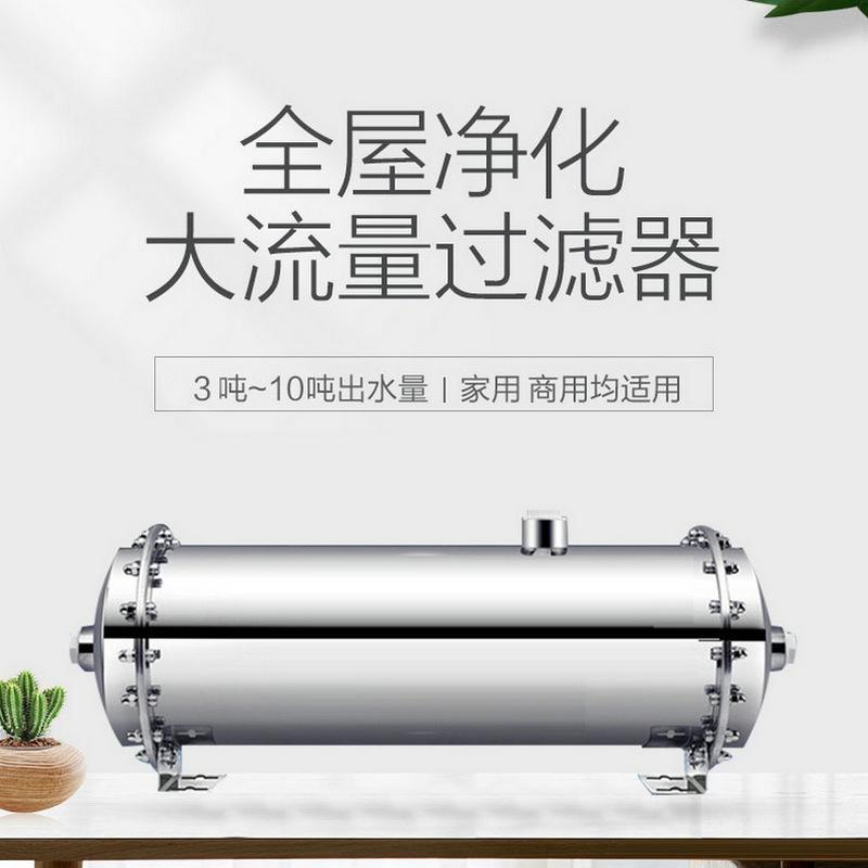 全屋净水器 大流量过滤器 不锈钢净水器 厨房净水器  亚格尔超滤净水器