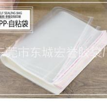 OPP自粘袋 OPP自粘袋批發橫開口透明文胸袋包裝袋現貨 塑料袋服裝包裝收納袋防塵封口袋不干膠帶自粘袋圖片