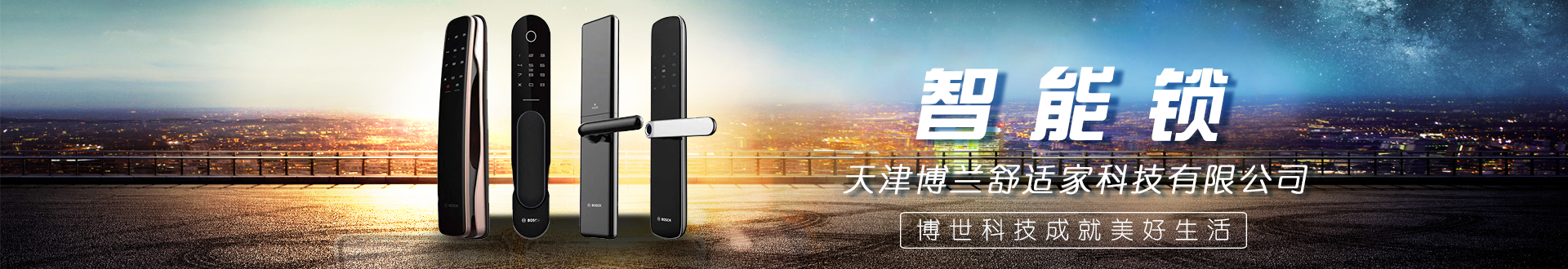 天津博兰舒适家科技有限公司