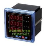 多功能电力仪表 HD168E多功能电力仪表 HD168E多功能表厂家 多功能电力仪表价格