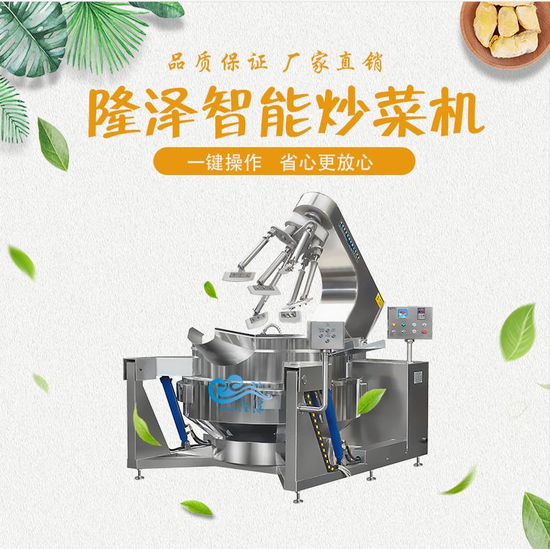 大型食堂专用智能炒菜机生产厂家