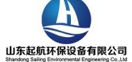 山东起航环保设备有限公司