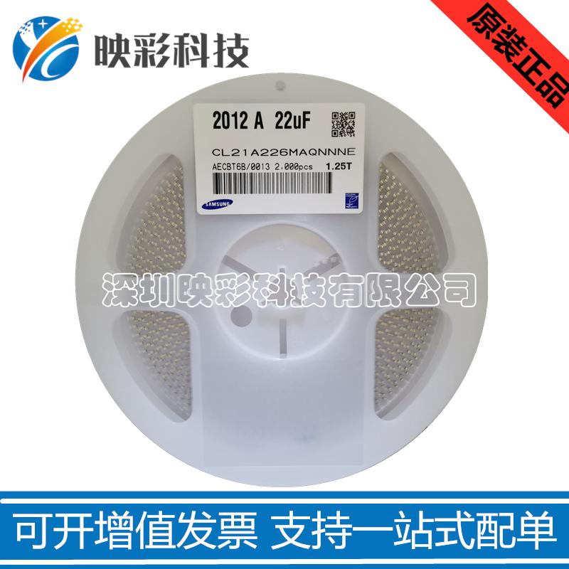 SMD三星电容CL21A226MAQNNNE陶瓷贴片电容0805 226M 25V X5R原装三星原厂直销