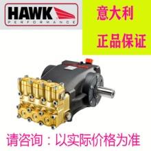 批发直销意大利HAWK原装HHP30SR超高压工业清洗机专用高压柱塞泵 HAWK原装进口 HAWK原装进口HHP30SR