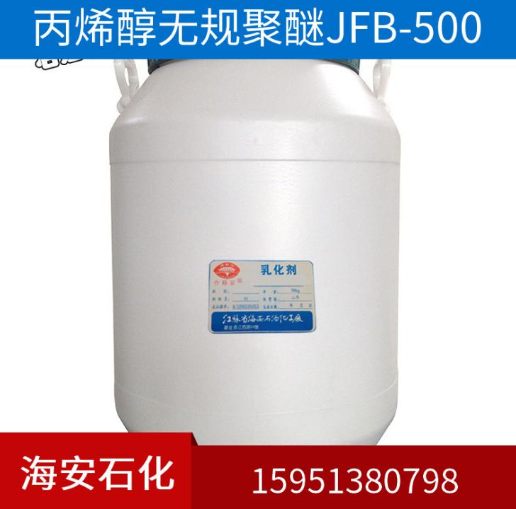 减水剂原料报价,批发,供应商,生产厂家海安石化源头厂家