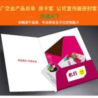封套定制印刷厂家直印广东亿诺包装印刷一站式为您服务