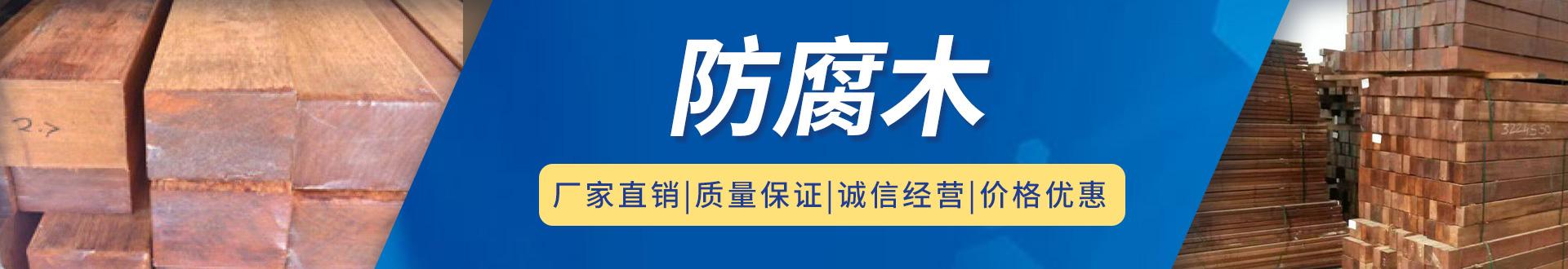 湖南泸湘防腐木业有限公司