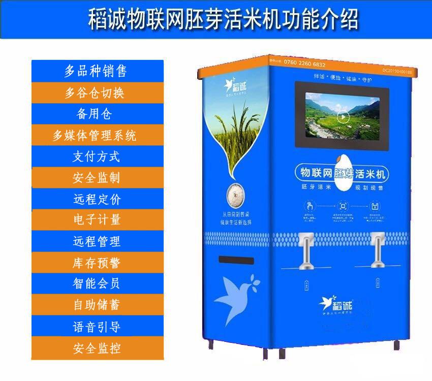 智能新零售 智能无人碾米机双仓双斗可供2人同时购买大米