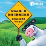 农场种植游戏开发,复利330系统游戏开发