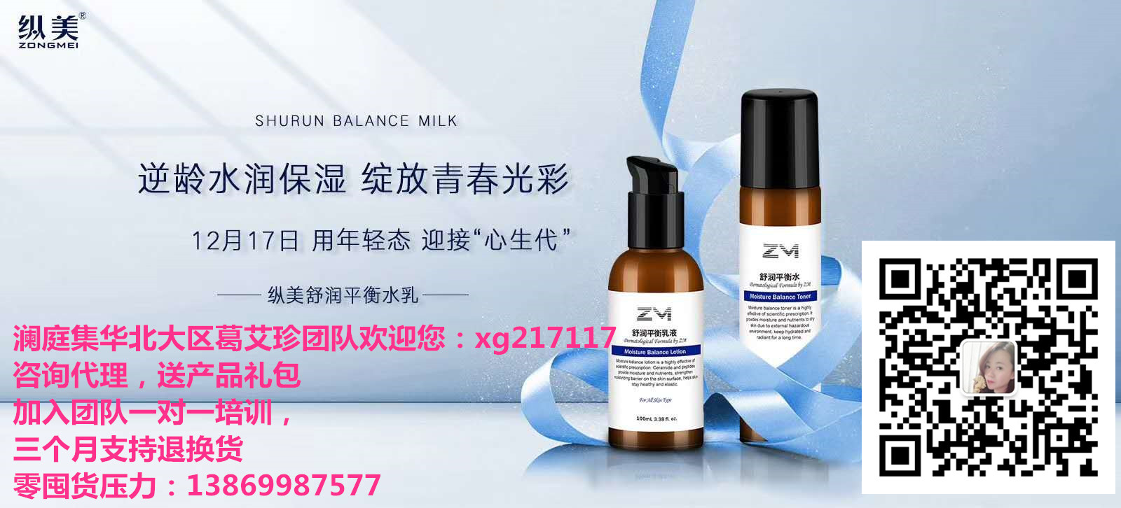 纵美平衡水和纵美平衡乳多少钱,纵美平衡水和纵美平衡乳怎么代理 纵美平衡水乳  纵美水光霜