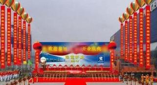 庆典活动定制-厂家-报价-奇拓木制品加工厂欢迎咨询 庆典活动定制厂家