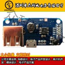 电源PCBA、充电宝主板、充电宝PCBA、移动电源线路板设计批发