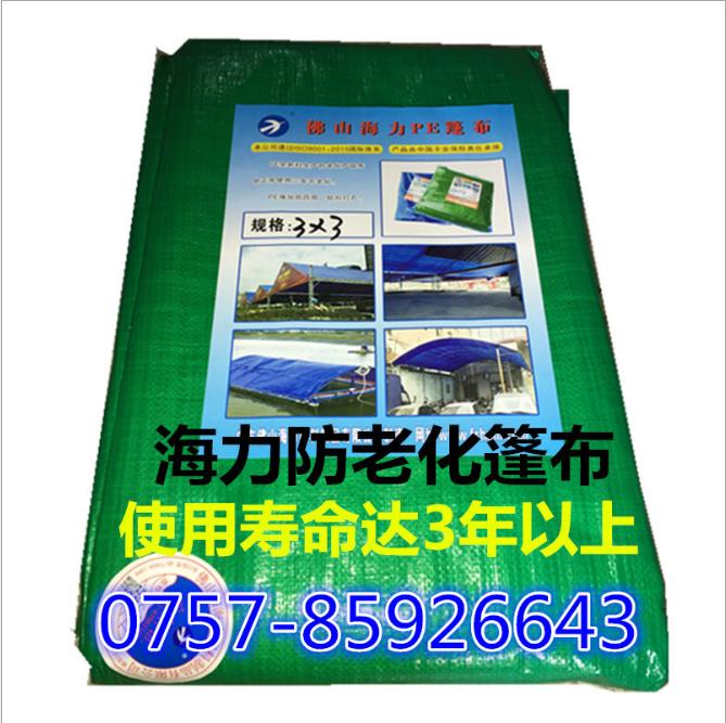 海力牌·绿银篷布∣防老化篷布∣防紫外线篷布-佛山市南海区叁象彩条布店