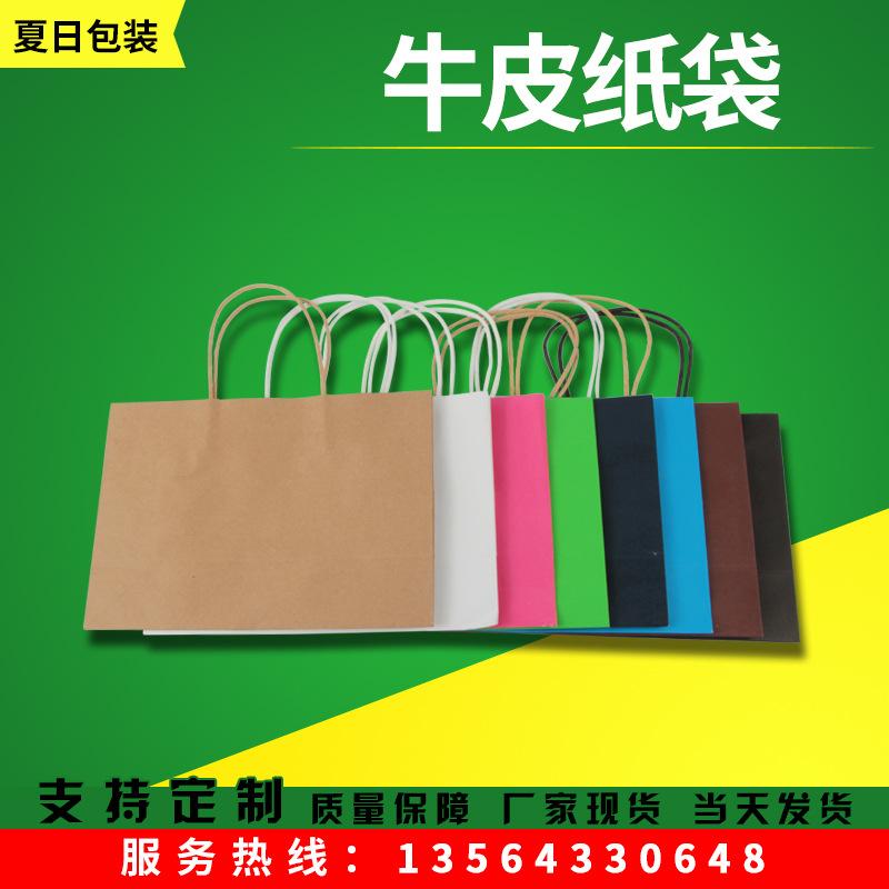 厂家定做牛皮纸袋手提纸袋商场礼品袋包装袋服装购物纸袋定制印logo