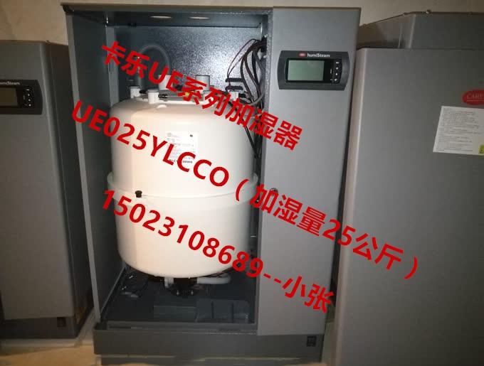 UE025YLCCO意大利卡乐加湿器标配25公斤加湿器