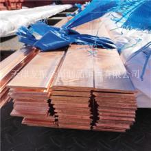 厂家直销T2紫铜排 TMY-铜母线80x8mm 镀锡铜排 接地铜排现货图片