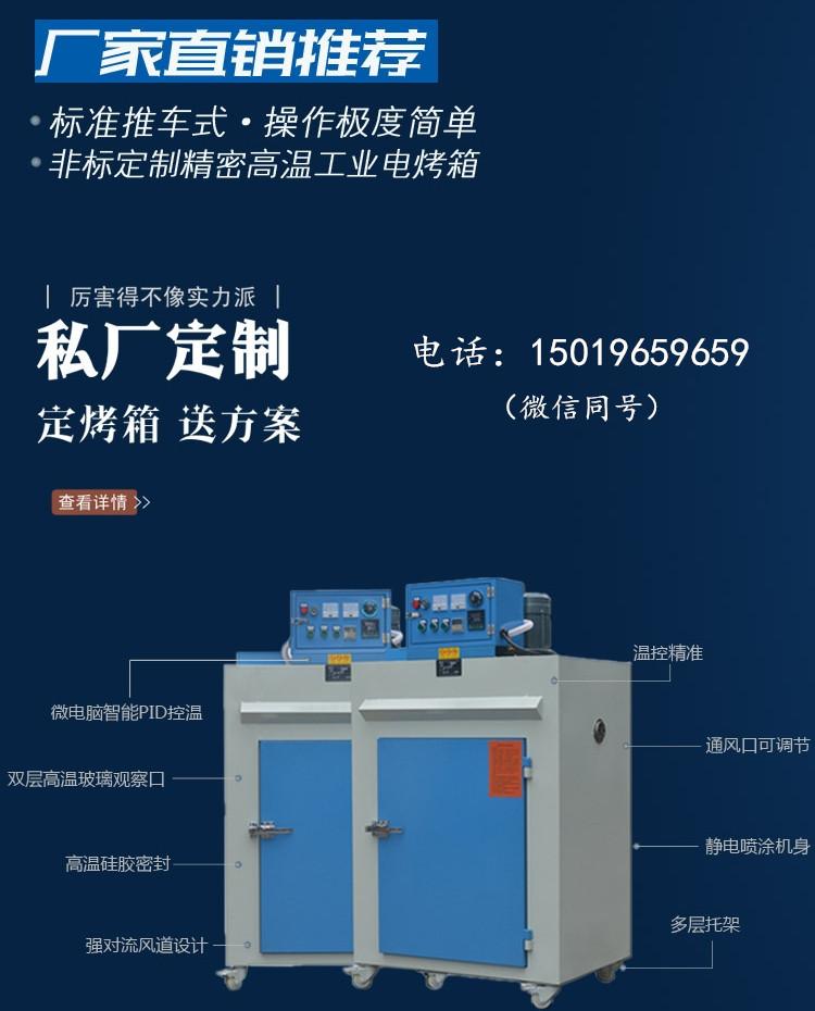 深圳工业烤箱热销-厂家-公司-厂家电话