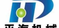 台州市平海机械有限公司