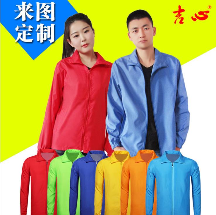 长袖促销义工志愿者广告风衣订做印字活动工作服