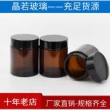 100g茶色膏霜瓶面膜瓶茶色玻璃瓶化妆品包材彩妆护肤厂家直销