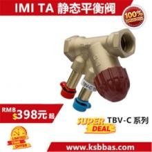 瑞典TA电动平衡二通阀 TBV-C压差控制阀 DA50动态平衡电动调节阀KTM512 电动调节阀批发