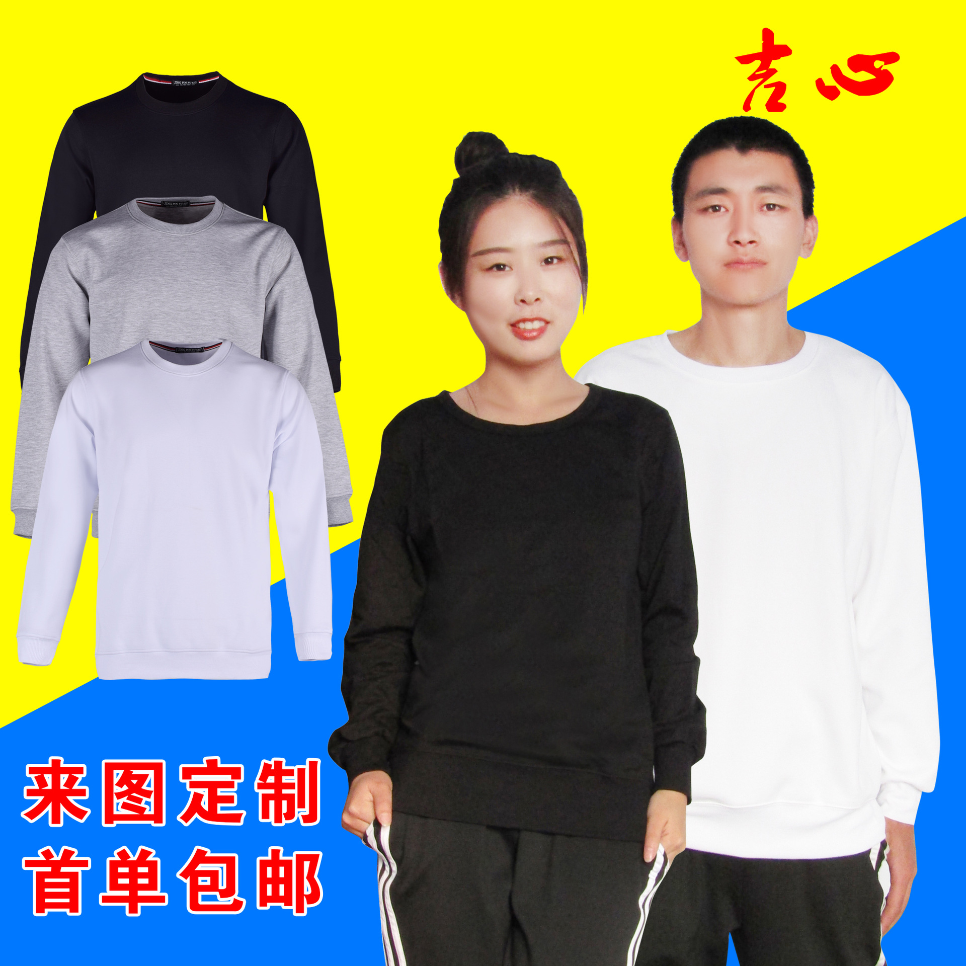 圆领全棉纯棉卫衣 厂家批发定制热转印精梳棉淘宝纯色空白卫衣