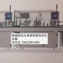数据线双头单面焊接自动化设备 数据线焊接自动机批发