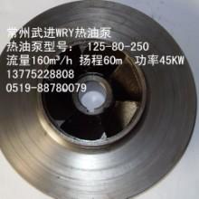 常州武进125-100(80)-250(45KW-55KW) 热油泵配件叶轮