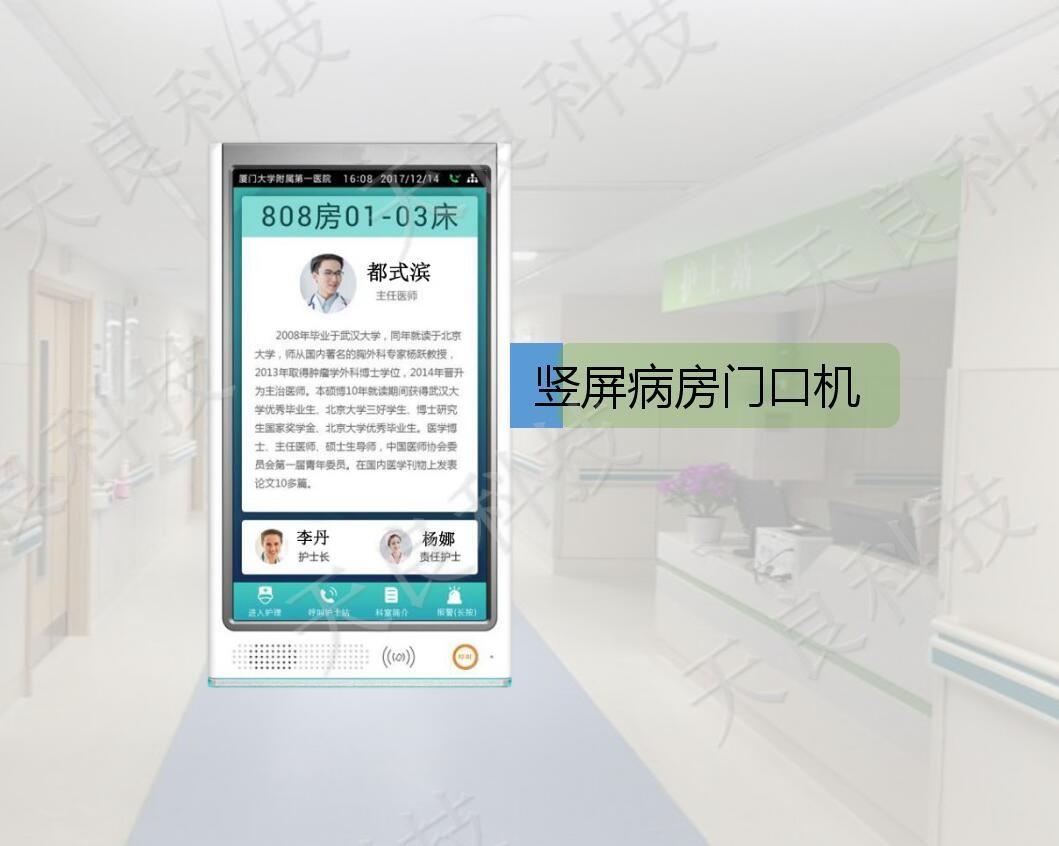 北京天良医护对讲呼叫系统厂家销售