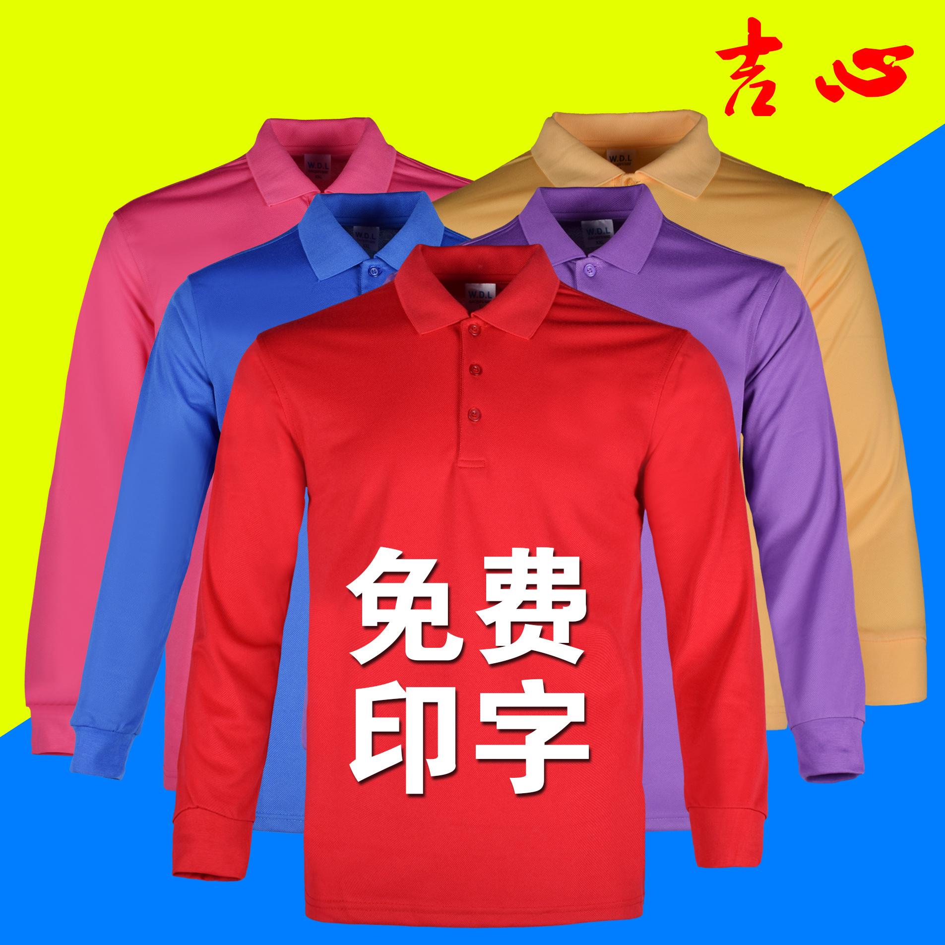 春秋款人棉长袖t恤  定制男女式长袖珠地网眼广告衫  团体活动班服