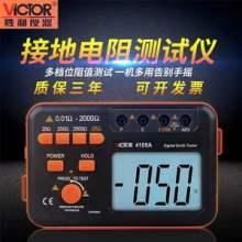 阜阳接地电阻测试仪VC4105A 高精度防雷避雷数字电阻测量仪地阻仪图片