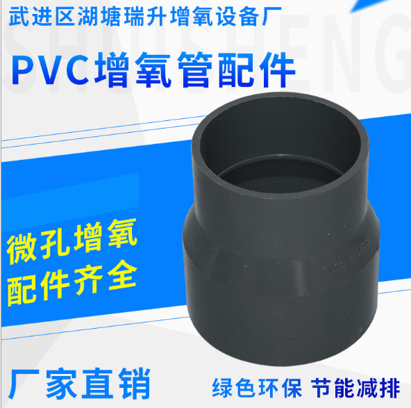 PVC增氧管配件 PVC增氧管配件报价 PVC增氧管配件批发 PVC增氧管配件供应商 PVC增氧管配件生产厂家